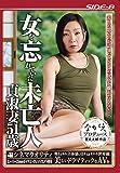 女を忘れていた未亡人 ~貞淑妻51歳~ [DVD]