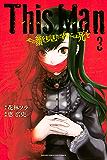 This Man その顔を見た者には死を(3) (週刊少年マガジンコミックス)