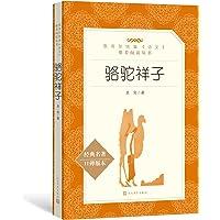 教育部统编《语文》推荐阅读丛书:骆驼祥子