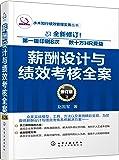 薪酬設計與績效考核全案(修訂版)