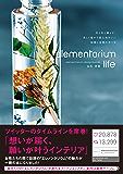 elementarium life:花と石と暮らす、美しく豊かで居心地がいい時間と空間の作り方