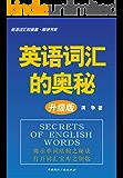 英语词汇的奥秘•蒋争书系:英语词汇的奥秘(升级版)