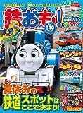 鉄おも 2019年8月号 Vol.140【付録:ポスター】