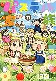 パステル家族(11) (アクションコミックス(comico books))