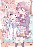 さかさまロリポップ 1巻 (まんがタイムKRコミックス)