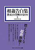 相姦告白集 熟女との禁断の交わり (マドンナメイト文庫)