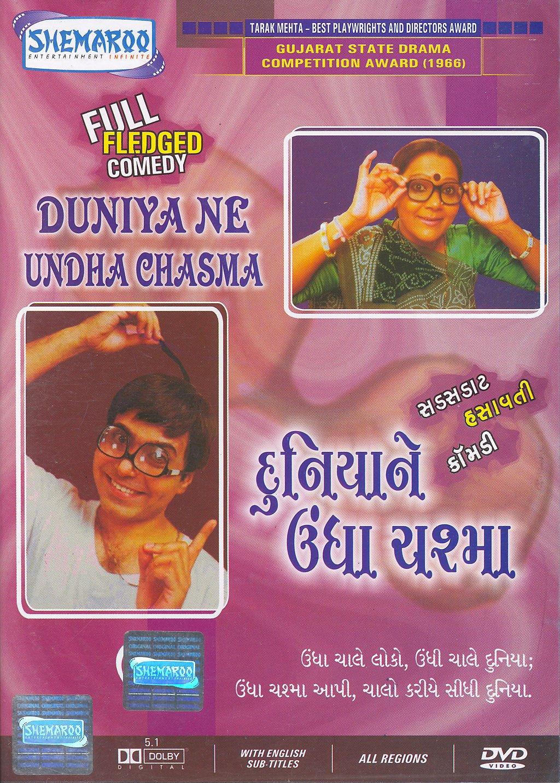 Amazon Com Duniya Ne Undha Chasma Gujarati Natak Gujarati Cinema