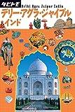 デリー・アグラ・ジャイプル インド (タビトモ)