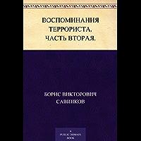 Воспоминания террориста. Часть вторая. (Russian Edition)