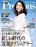 Precious (プレシャス) 2019年 8月号 [雑誌]