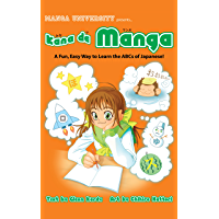 Kana de Manga (Manga University Presents) (Kanji de Manga Book 0)