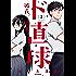 ド直球彼氏×彼女: 2 (REXコミックス)