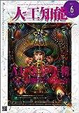 人工知能 Vol.33 No.6 (2018年11月号)