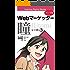 【マンガ版】Webマーケッター瞳 シーズン3 (impress Digital Books)