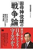 田母神俊雄の「戦争論」  -日本が永久に戦争をしないための究極の選択-