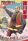 まんが人物伝 徳川家康 (角川まんが学習シリーズ)