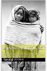 அதிகார அடிமைகள்: (ஆங்கிலேயர்களின் ஆட்சியில் தமிழகத்திலிருந்து பஞ்சம் பிழைக்கச் சென்றவர்களின் கண்ணீர்க் கதை) (5) (Tamil Edition) Kindle Edition