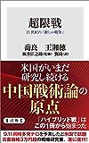 超限戦 21世紀の「新しい戦争」 (角川新書)