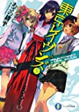 東京レイヴンズ5days in nest II & GIRL AGAIN (富士見ファンタジア文庫 あ 2-5-5)