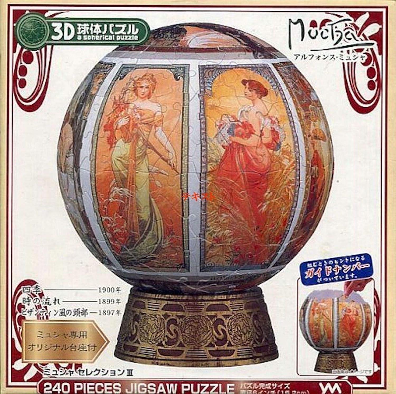 ブランド品専門の 3D球体パズル アルフォンスミュシャ 240ピース 240ピース ミュシャセレクション3 3D球体パズル (直径約15.2cm) (直径約15.2cm) B07L9LBSM9, atelier Bellissima the shop:c069e51c --- a0267596.xsph.ru