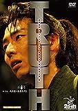 キャラメルボックス『TRUTH』2005 [DVD]