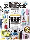 MONOQLO文房具大全 2017-2018 (100%ムックシリーズ)