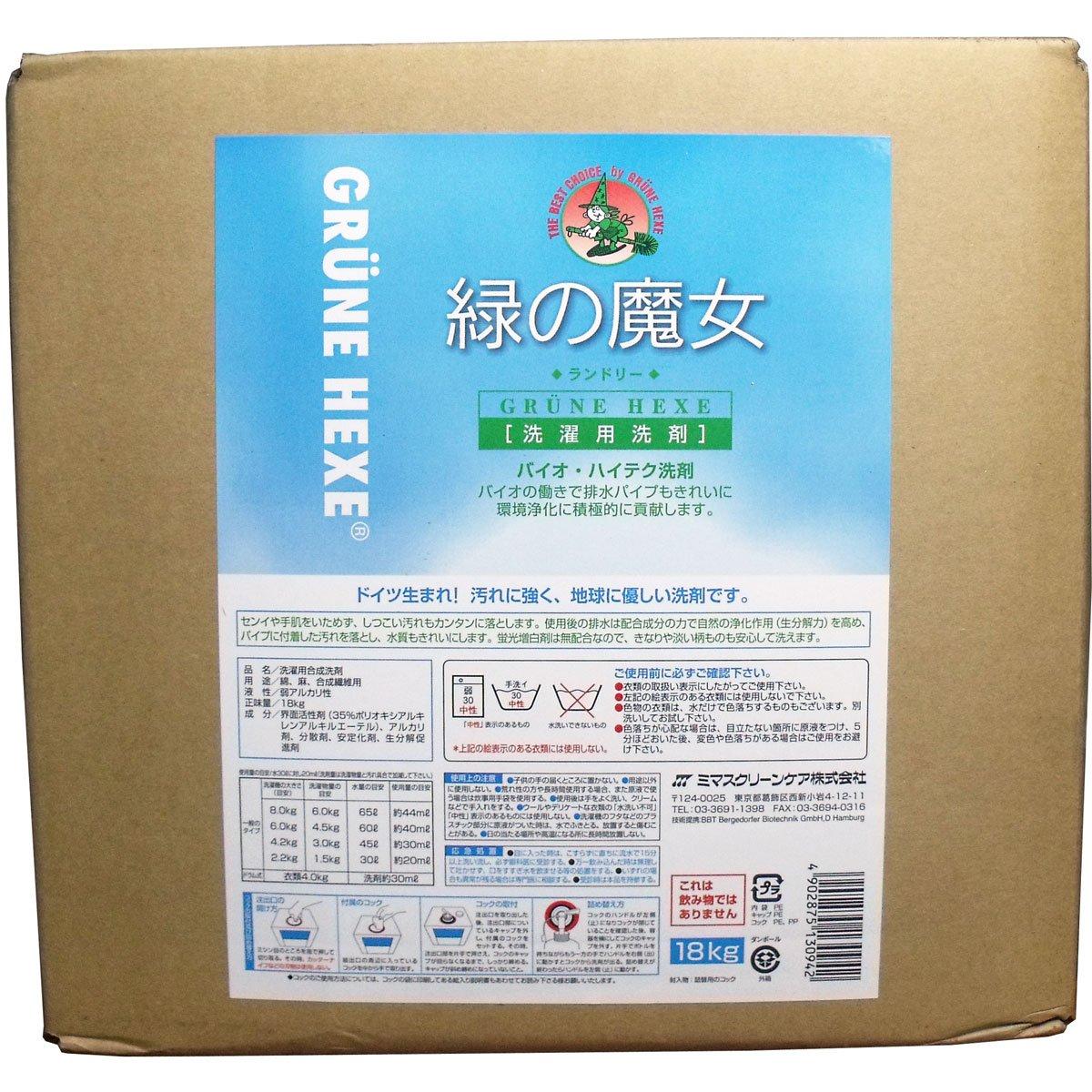 緑の魔女 洗濯用洗剤 大容量(業務用) 18L (ランドリー) B00LDKAQSM