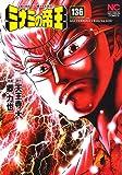 ミナミの帝王(136) (ニチブンコミックス)