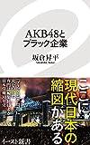 AKB48とブラック企業 (イースト新書)