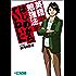英語の勉強法をはじめからていねいに TOSHIN COMICS