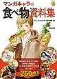 マンガキャラの食べ物資料集 (廣済堂マンガ工房)