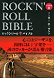 ROCK'N'ROLL BIBLE 不良牧師III
