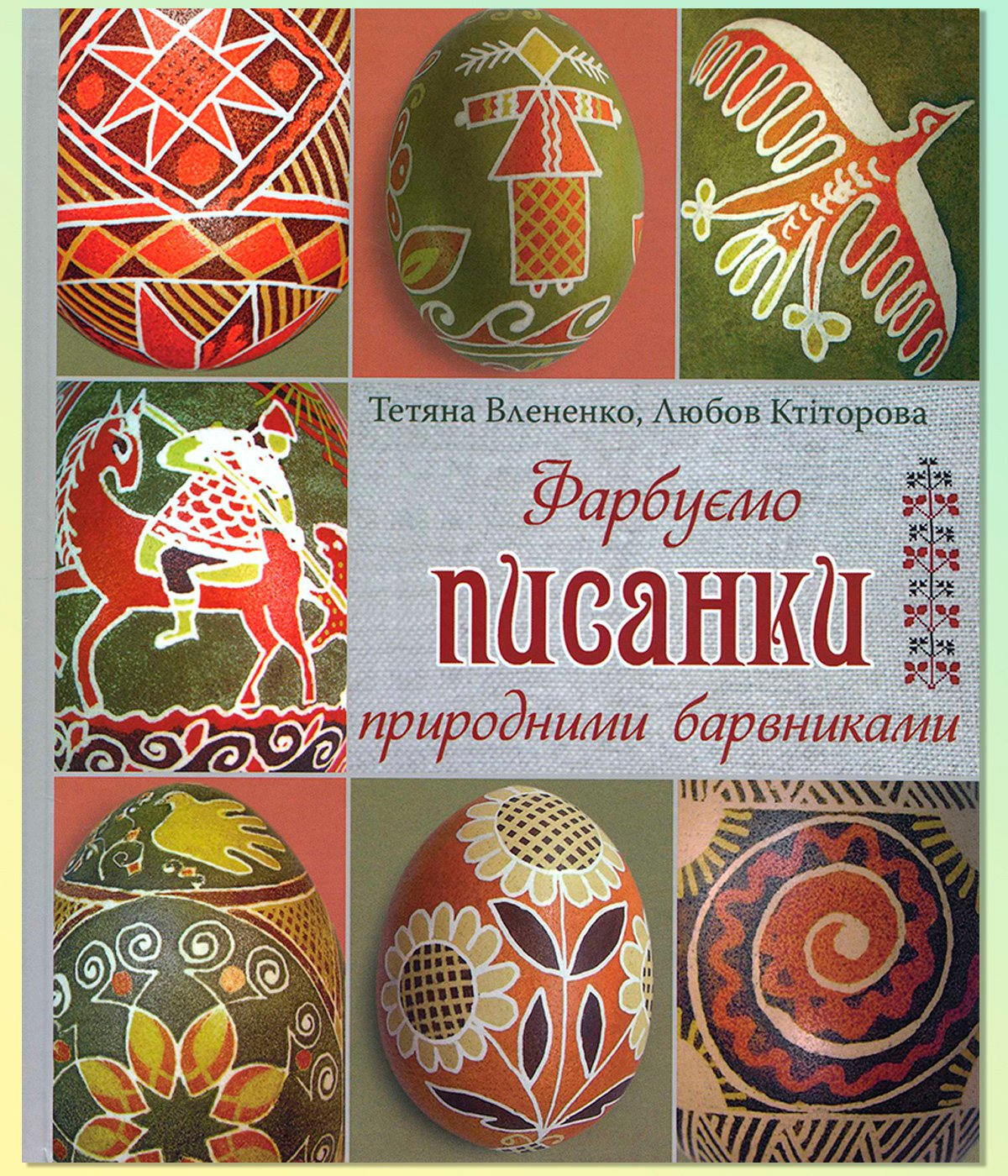 Natural dyes to decorate PYSANKA, Easter Eggs ebook