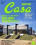 Casa BRUTUS (カーサ・ブルータス) 2011年 02月号 [雑誌]