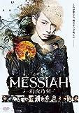 映画「メサイア―幻夜乃刻―」 [DVD]