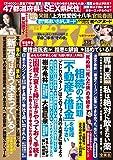 週刊ポスト 2019年 3/22 号 [雑誌]