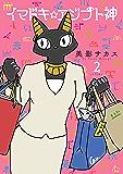 イマドキ☆エジプト神: 2 (comic POOL)