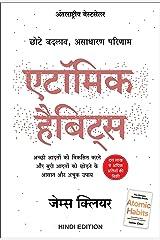 Atomic Habits (Hindi) (Hindi Edition) Kindle Edition