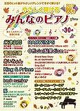 月刊ピアノ 2019年10月号増刊 やさしく弾ける みんなのピアノ 2019年秋号