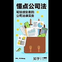 懂点公司法:写给创业者的公司法律实务(知乎 FU Wang 作品) (知乎「一小时」系列)