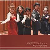 岩崎恵子コレクション with DREAMERS