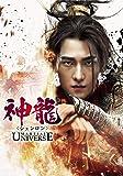 神龍(シェンロン)-Martial Universe- DVD-SET2
