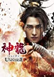 [DVD]神龍(シェンロン)-Martial Universe- DVD-SET2