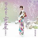 恋の終わり三軒茶屋 (特別盤B)
