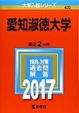 愛知淑徳大学 (2017年版大学入試シリーズ)