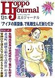 北方ジャーナル 2019年12月号[雑誌]