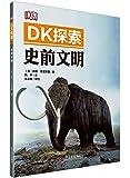 DK探索:史前文明