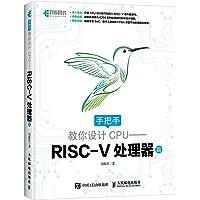 手把手教你设计CPU-RISC-V处理器篇
