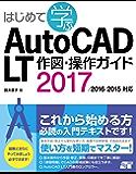 はじめて学ぶAutoCAD LT 作図・操作ガイド 2017/2016/2015対応