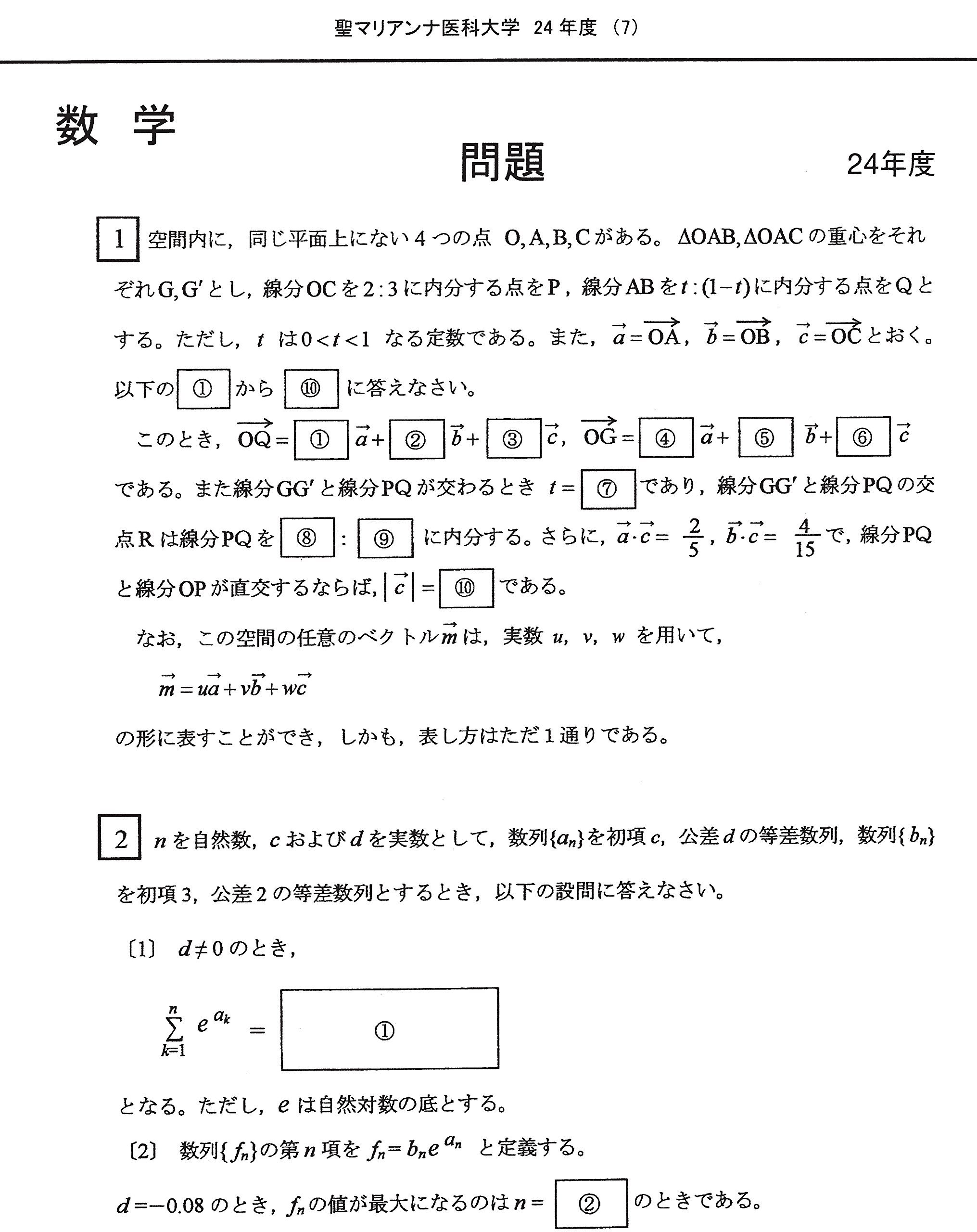 大学 入試 マリアンナ 医科 聖